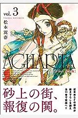 AGHARTA - アガルタ - 【完全版】 3巻 (ガムコミックス) Kindle版