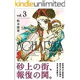 AGHARTA - アガルタ - 【完全版】 3巻 (ガムコミックス)