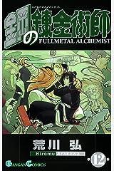 鋼の錬金術師 12巻 (デジタル版ガンガンコミックス) Kindle版