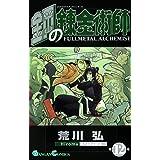 鋼の錬金術師 12巻 (デジタル版ガンガンコミックス)