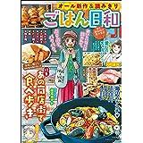 ごはん日和 Vol.11 あの商店街で食べ歩き [雑誌] (ぶんか社コミックス)