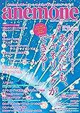 anemone(アネモネ) 2018年 07 月号 [雑誌]