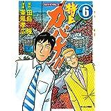 特上カバチ!! -カバチタレ!2-(6) (モーニングコミックス)