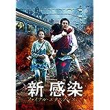 新感染 ファイナル・エクスプレス [DVD]