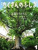 盆栽をそだてる (月刊たくさんのふしぎ2019年01月号)