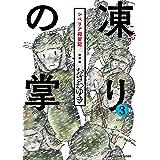 新装版 凍りの掌 シベリア抑留記 分冊版(3) (BE・LOVEコミックス)