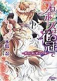 プロポーズは花冠で【イラスト付】~銀の公爵と夢見る令嬢~ (集英社シフォン文庫)