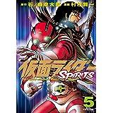 仮面ライダーSPIRITS(5) (月刊少年マガジンコミックス)