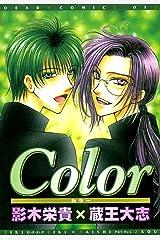 Color (ディアプラス・コミックス) Kindle版