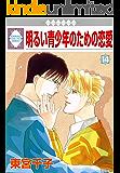 明るい青少年のための恋愛(14)<完結> (冬水社・いち*ラキコミックス)