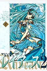 魔法騎士レイアース2(2) (なかよしコミックス) Kindle版