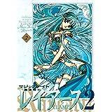 魔法騎士レイアース2(2) (なかよしコミックス)