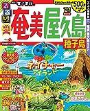 るるぶ奄美 屋久島 種子島'21 (るるぶ情報版地域)