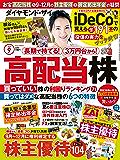 ダイヤモンドZAi (ザイ) 2018年9月号 [雑誌]