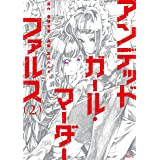 アンデッドガール・マーダーファルス(2) (シリウスコミックス)