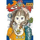 七つの大罪(5) (週刊少年マガジンコミックス)