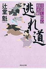 逃れ道 日暮し同心始末帖 (祥伝社文庫) Kindle版