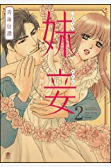 妹妾~お兄さま、もう許して~ (2) (蜜恋ティアラ) Kindle版