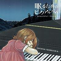 【Amazon.co.jp限定】眠るためのピアノアルバム~beautiful sleep~ (初回限定盤)(DVD付…