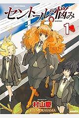 セントールの悩み(1)【特典ペーパー付き】 (RYU COMICS) Kindle版