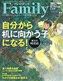 プレジデントFamily 2017夏号
