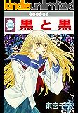 黒と黒(6) (冬水社・いち*ラキコミックス)