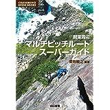 関東周辺マルチピッチルート・スーパーガイド (CLIMBING GUIDE BOOKS)
