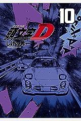 新装版 頭文字D(10) (ヤングマガジンコミックス) Kindle版