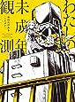 わたしの未成年観測(初回盤限定CD+コミック)