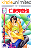 仁獣芳烈伝(5) (冬水社・いち*ラキコミックス)