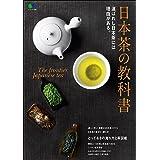 日本茶の教科書[雑誌] エイムック