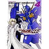 機動戦士ガンダム00F Re:Master Edition(4) (角川コミックス・エース)