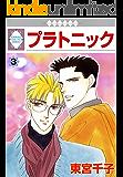 プラトニック(3) (冬水社・いち*ラキコミックス)