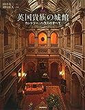 図説 英国貴族の城館: カントリー・ハウスのすべて (ふくろうの本)