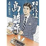 相談役 島耕作(4) (モーニングコミックス)