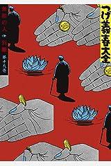 つげ義春大全 第十九巻 無能の人 別離 (コミッククリエイトコミック) Kindle版