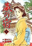 蔵の宿 25巻 (芳文社コミックス)