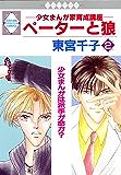 ペーターと狼(2) (冬水社・いち*ラキコミックス)