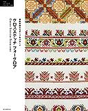 クロスステッチ フォークロア:東欧刺繍のモチーフ&パターン (DMC ANTIQUE COLLECTION)