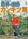 農耕と園芸 2018年 2月号 [雑誌]