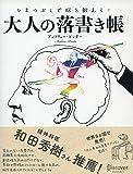 ひまつぶしで脳を鍛える大人の落書き帳
