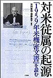 対米従属の起源 「1959年米機密文書」を読む