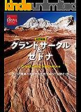 改訂新版 グランドサークル&セドナ (地球の歩き方GEM STONE)