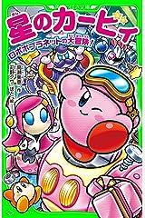 星のカービィ ロボボプラネットの大冒険! (角川つばさ文庫) Kindle版