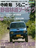 寺崎勉 ジムニー野宿林道ツーリング (メディアパルムック)