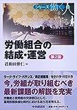 労働組合の結成・運営(第2版) (【シリーズ 働く人を守る】)