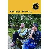 サティシュ・クマールのゆっくり問答 with 辻信一 (ゆっくり小文庫)