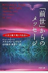 「前世」からのメッセージ 人生を癒す魂との出会い (PHP文庫) Kindle版