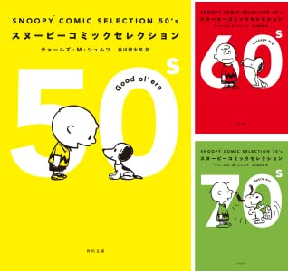 SNOOPY COMIC SELECTION (全5巻)(角川文庫)