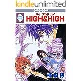 HIGH&HIGH(9) (冬水社・いち*ラキコミックス)